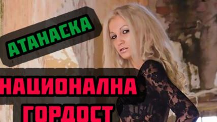 Атанаска - СРАМ за България или ГОРДОСТ?