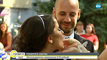 РОКЕРСКА СВАТБА: Нестандартна церемония в Пловдив