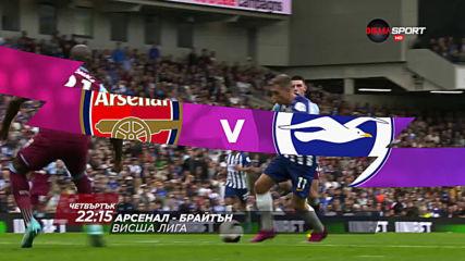 футбол: Арсенал - Брайтън от 22.15 ч. на 5 декември, четвъртък по DIEMA SPORT