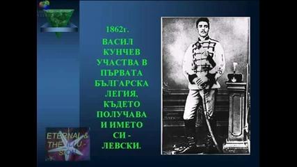 Васил Левски - Апостолът На Свободата посвети живота си на нас