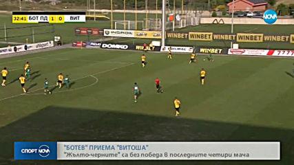 Спортни новини (24.08.2019 - централна емисия)