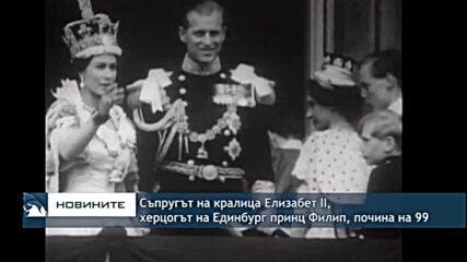 Съпругът на кралица Елизабет II, херцогът на Единбург принц Филип, почина на 99