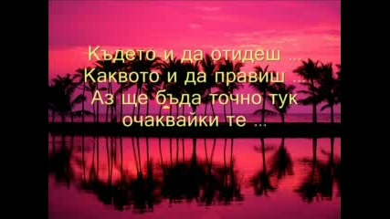Richard Marx - Right Here Waiting {Превод}