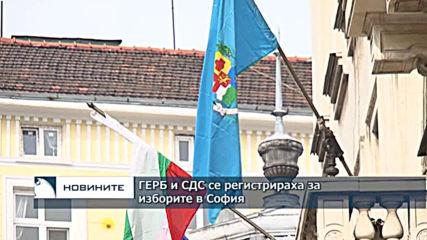 ГЕРБ и СДС се регистрираха за изборите в София