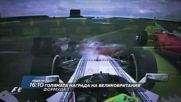 Формула 1: Гран При на Великобритания на 8 юли по DIEMA SPORT 2