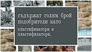 Рим-рок България Еоод изкуствени скали