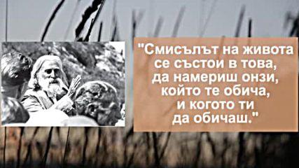 10 от най-полезните цитати на Петър Дънов