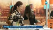 Започна пролетният базар на книгата в НДК
