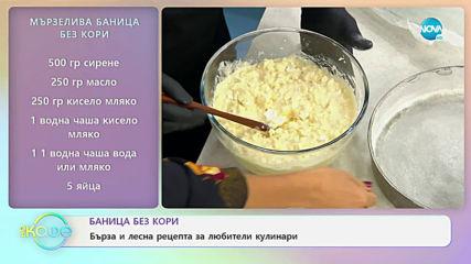 """Рецептата днес: Мързелива баница без кори и оризови крокети - """"На кафе"""" (11.09.2019)"""