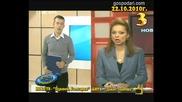 Господар на седмицата - 44/2010