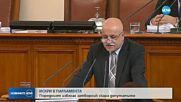 ИСКРИ В ПАРЛАМЕНТА: Поредният избягал затворник скара депутатите