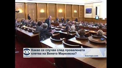Коментари на несъстоялата се клетва на Венета Марковска