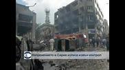 Напрежението в Сирия излиза извън контрол