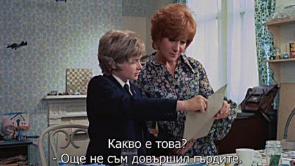 Melody (1971) - 1 част