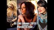 Dj Ziki - Пусни го пак ( Микс 2013 )