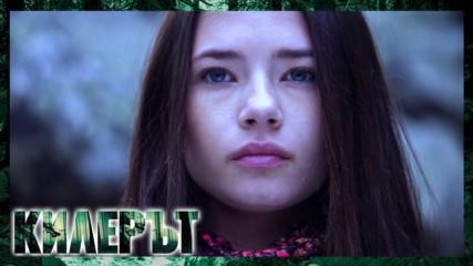 Килерът – Епизод 9