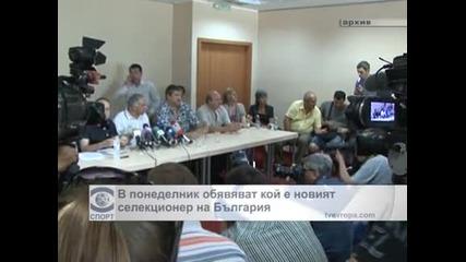 В понеделник обявяват кой е новият волейболен селекционер на България