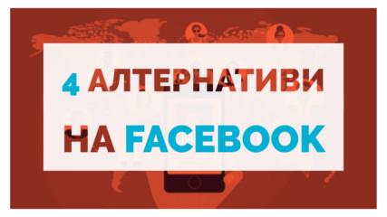 4 алтернативи на Facebook