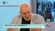 Андрей Райчев: Новият проект на Петков и Василев не е на Раде
