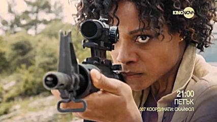 """""""007 координати Скайфол"""" Оскари от 21.00 ч. на 31 януари, петък по KINO NOVA"""