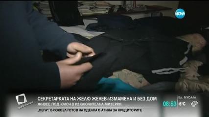 Секретарката на Желю Желев измамена без дом
