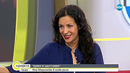 """""""Диви и щастливи"""": Яна Маринова в нова роля"""