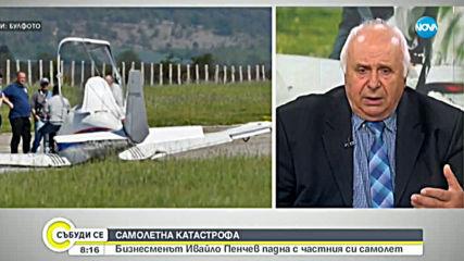 Експерт: Самолетът на Ивайло Пенчев е катастрофирал заради сериозен гръбен вятър