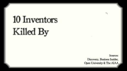 10 Изобретатели, убити от собствените си произведения