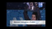 Джокович триумфира в Лондон
