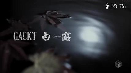 Gackt - Hakuro [pv]