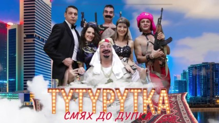 ТУТУРУТКА - ПРЕМИЕРА (Official)