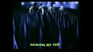 Aerosmith - I Dont Want To Miss A Thing Преведена на Български