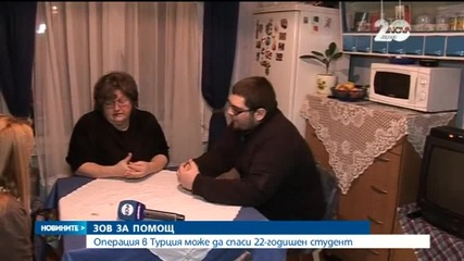 Студент от Варна моли за помощ, за да живее