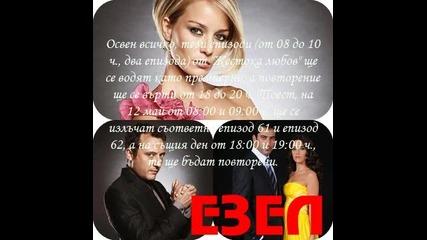Два епизода на Езел по Диема Фемили от 09 май по Диема Фемили