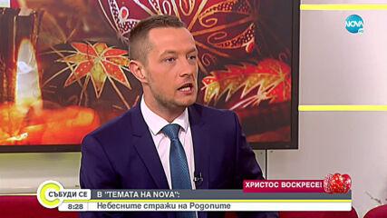 """""""Темата на NOVA"""" в аванс: Небесните стражи на Родопите"""