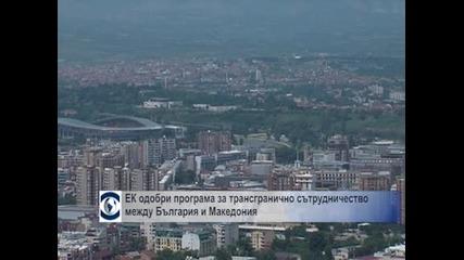 ЕК одобри програма за трансгранично сътрудничество между България и Македония
