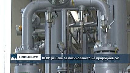 КЕВР решава за поскъпването на природния газ