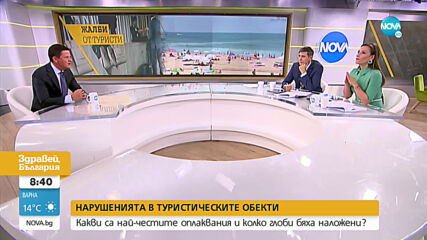 КЗП: По-малко нарушения в туристическите обекти по морето през този сезон
