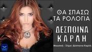 Гръцко 2014! Tha Spaso Ta Rologia - Despoina Karli