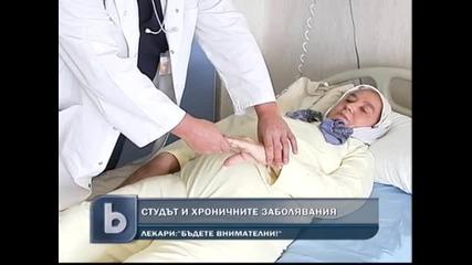 btv - Студът обостря хроничните заболявания