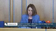 Бюджетът на София: 1,884 млрд. лева за инфраструктура, детски градини и чист въздух