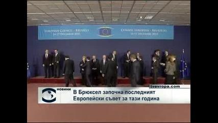 В Брюксел започна последният Европейски съвет за тази година