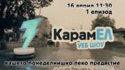 Трейлър Карамел уеб шоу - за маниаци на електрическата мобилност. Oчаквайте първи епизод на 16 април