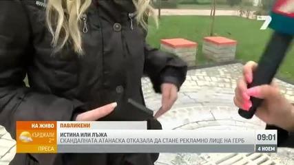 Атанаска отрязала Герб за рекламно лице Tv7