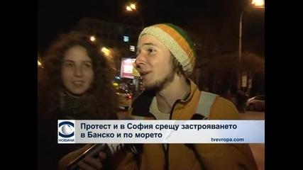 Протест и в София срещу застрояването на Банско и по морето