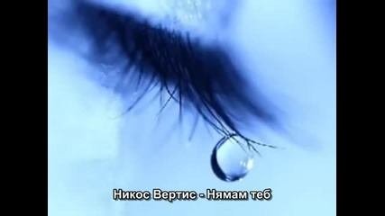 [ ** П Р Е В О Д ** ] Nikos Vertis - Den exo esena