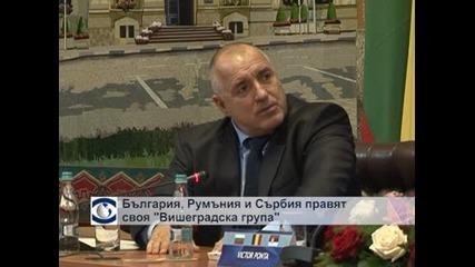 """България, Румъния и Сърбия правят своя """"Вишеградска група"""""""