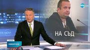 """""""Градус"""" АД и Иван Ангелов ще съдят Светослав Илчовски"""