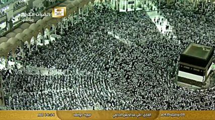Saudi Arabia: Tens of thousands gather in Mecca for start of Hajj