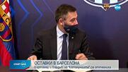 Президентът на Барселона подаде оставка